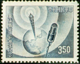 紀053廣播事業30週年紀念郵票