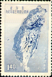 (C54.2)Commemorative  54 The 1st Anniversary of the Commencement of Cross Island Highway Construction in Taiwan Commemorative Issue (1957)