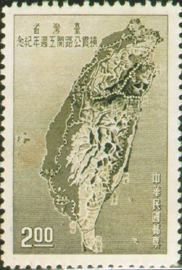 (C54.3)Commemorative  54 The 1st Anniversary of the Commencement of Cross Island Highway Construction in Taiwan Commemorative Issue (1957)