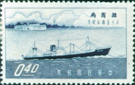 Commemorative  55 The 85th Anniversary of China Merchants Steam Navigation Company Commemorative Issue (1957)