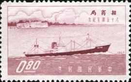 紀055招商局85週年紀念郵票