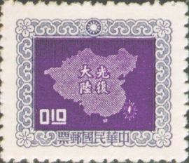 (D84.2)Definitive 084 Map of China Stamps (Typography) (1957)
