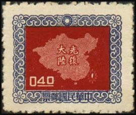 常084凸版中華民國地圖郵票