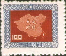 (D84.5)Definitive 084 Map of China Stamps (Typography) (1957)