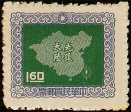 (常84.6)常084凸版中華民國地圖郵票