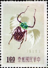 特006臺灣昆蟲郵票