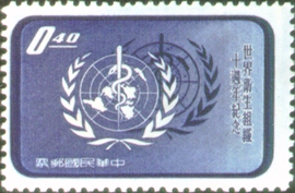 Commemorative  56 Tenth Anniversary of World Health Organization Commemorative Issue (1958)