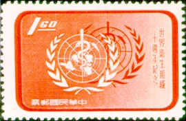 (C56.2)Commemorative  56 Tenth Anniversary of World Health Organization Commemorative Issue (1958)