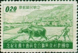 Commemorative  57 Tenth Anniversary of Joint Commission on Rural Reconstruction in China Commemorative Issue (1958)
