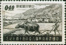 (紀57.2  )紀057中國農村復興聯合委員會10週年紀念郵票