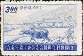(紀57.4  )紀057中國農村復興聯合委員會10週年紀念郵票