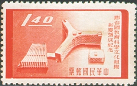 紀058聯合國教育科學文化組織新廈落成紀念郵票