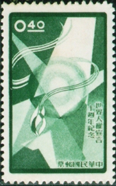 Commemorative 59 Tenth Anniversary of Universal Declaration of Human Rights Commemorative Issue (1958)
