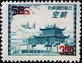 Air 13 Taipei Print Air Mail Issue Surcharged as Lower Denomination Stamp (1958)