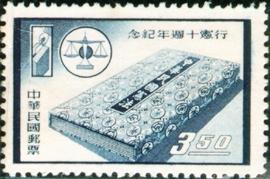 紀060行憲10週年紀念郵票