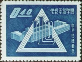紀061國際勞工組織40週年紀念郵票