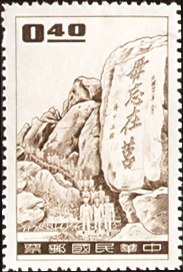 Special 9 Sp 009 Defence of Kinmen and Matsu Stamps (1959)