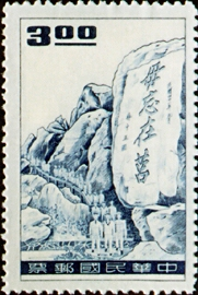 (特9.4  )特009保衛金馬郵票