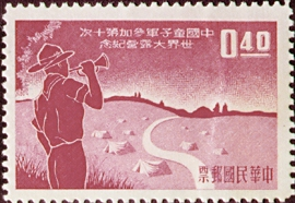 Commemorative 62 Chinese Boy Scouts Participating in Tenth World Jamboree Commemorative Issue (1959)