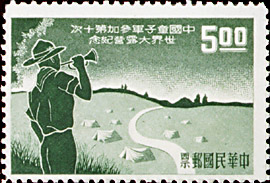 紀062中國童子軍參加第10次世界大露營紀念郵票