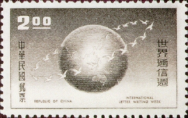 (S10.3  )Special 10 International Letter Writing Week Stamps (1959)