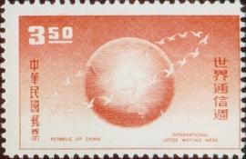 特010世界通信週郵票