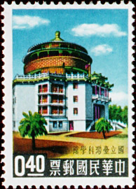 Special 11 National Taiwan Science Hall Stamps (1959)