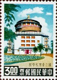 特011國立臺灣科學館郵票