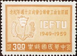 紀063國際自由工會聯合會成立10週年紀念郵票