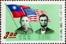 特012民主導師郵票