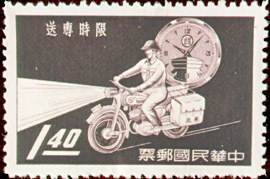 (S13.1)Special 13 Prompt Delivery Service Stamp (1960)