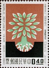 紀064世界難民年紀念郵票