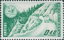 Com. 65 The Inauguration of the Cross Island Highway in Taiwan Commemorative Issue (1960)