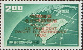 Commemorative 66 U.S. President Eisenhower's State Visit to China 1960 Commemorative Issue (1960)