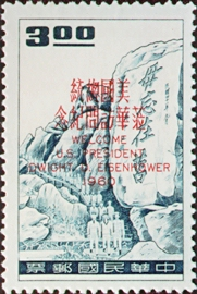 (C66.2  )Commemorative 66 U.S. President Eisenhower's State Visit to China 1960 Commemorative Issue (1960)