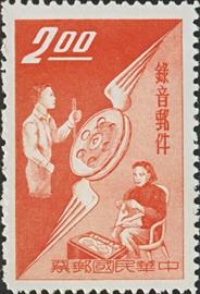特015錄音郵件郵票