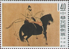 (S16.2)Special 16  Ancicnt Chinese Paintings in the Palace Museum Stamps (1960)