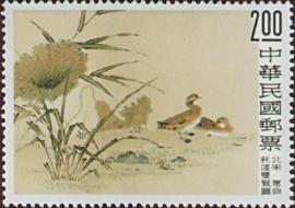 特016故宮古畫郵票