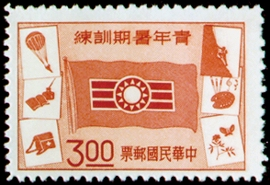 (S17.2)Special 17 The China Youth Summer Activities Stamps (1960)