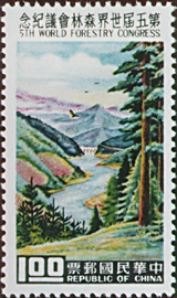 Commemorative 67 Fifth World Forestry Congress Commemorative Issue (1960)
