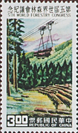 (C67.3)Commemorative 67 Fifth World Forestry Congress Commemorative Issue (1960)