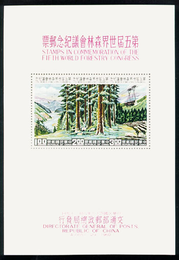 (C67.4)Commemorative 67 Fifth World Forestry Congress Commemorative Issue (1960)