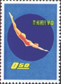 特018體育郵票