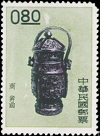 Special 19 Ancient Chinese Art Treasures Stamps (1961)