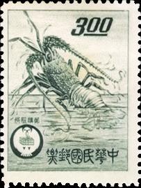 特021郵購服務郵票
