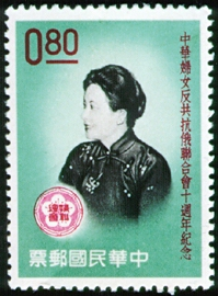 (C68.1 )Commemorative 68 10th Anniversary of Chinese Women's Anti-Aggression League Commemorative Issue (1961)