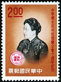 (C68.3)Commemorative 68 10th Anniversary of Chinese Women's Anti-Aggression League Commemorative Issue (1961)