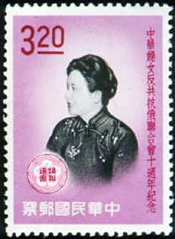 (C68.4)Commemorative 68 10th Anniversary of Chinese Women's Anti-Aggression League Commemorative Issue (1961)