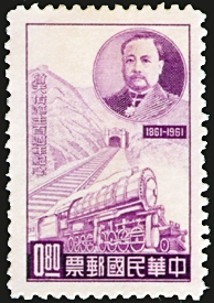 Commemorative 69 100th Anniversary of Eminent Engineer Mr. Jeme Tien-yow's Birthday Commemorative Issue (1961)