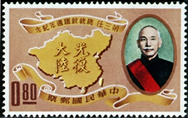 Commemorative 70 First Anniversary of President Chiang Kai-shek's 3rd Term Inauguration Commemorative Issue (1961)